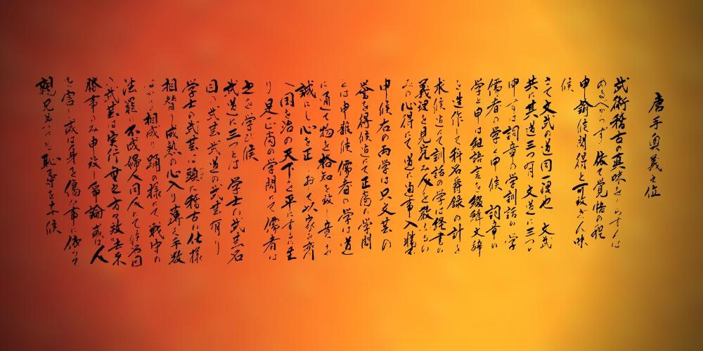 Karate-Sokon-Bushi-Matsumura-List-Letter-1882